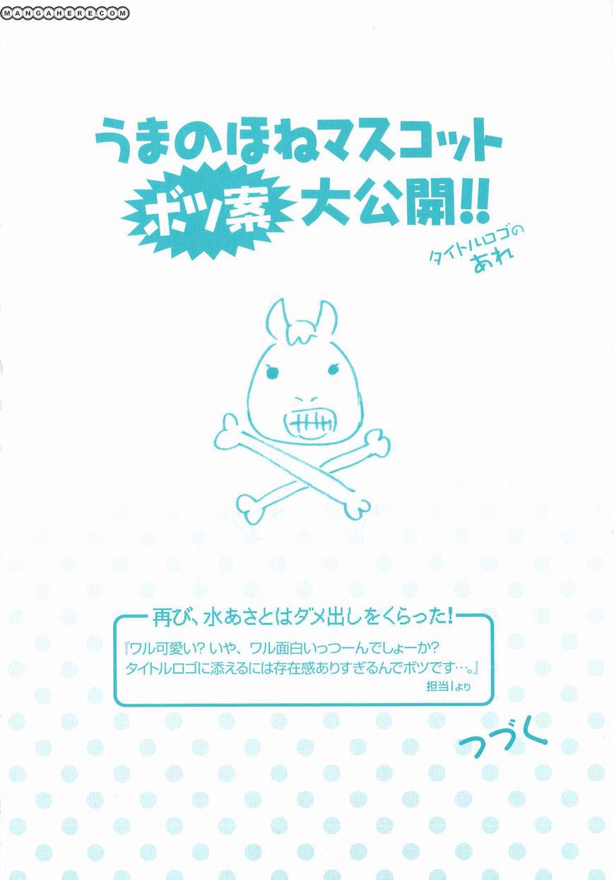 Denkigai no Honya-san 6 Page 3