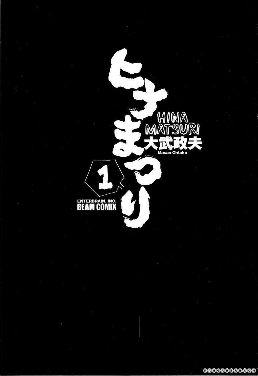 Hinamatsuri 1 Page 2