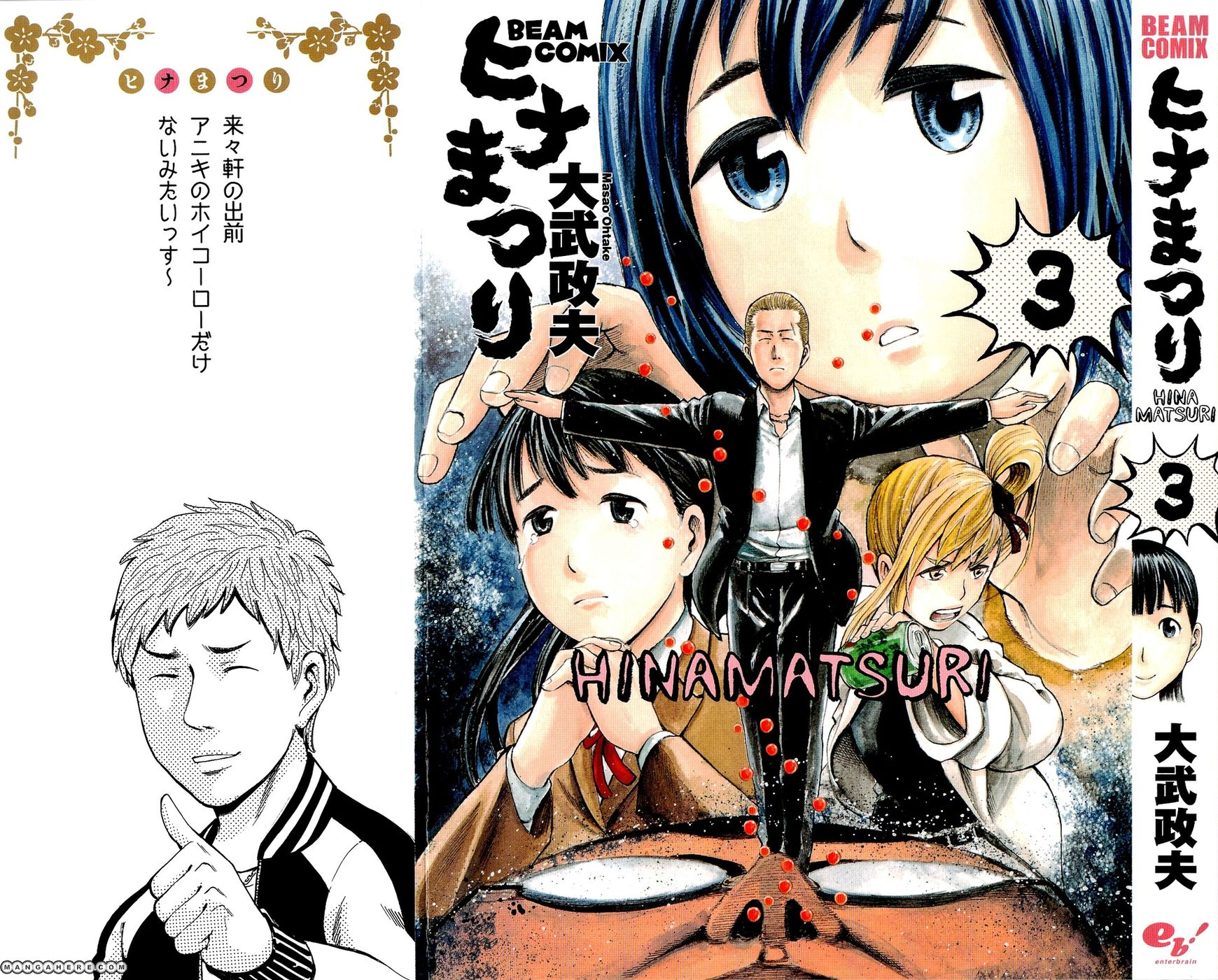 Hinamatsuri 11 Page 1