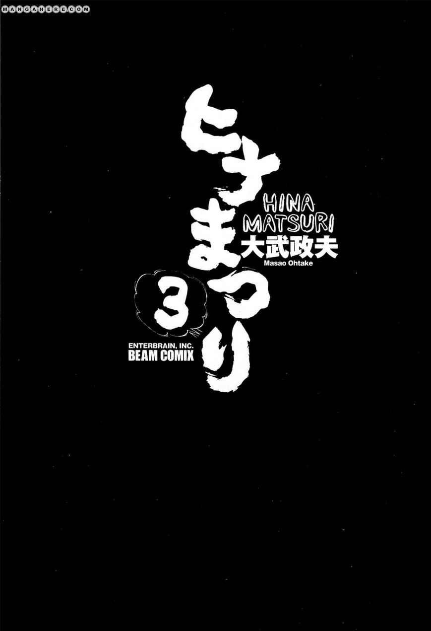 Hinamatsuri 11 Page 2