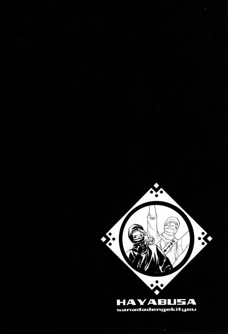 Hayabusa - Sanada Dengekichou 7 Page 2