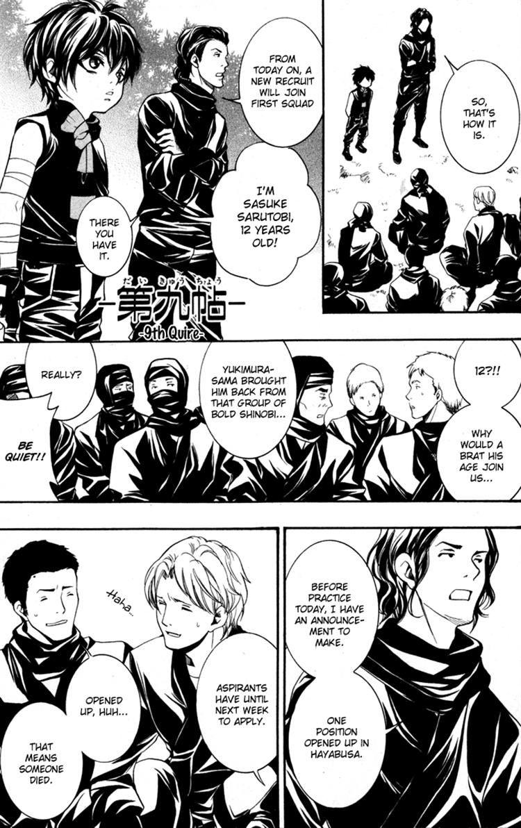 Hayabusa - Sanada Dengekichou 9 Page 1