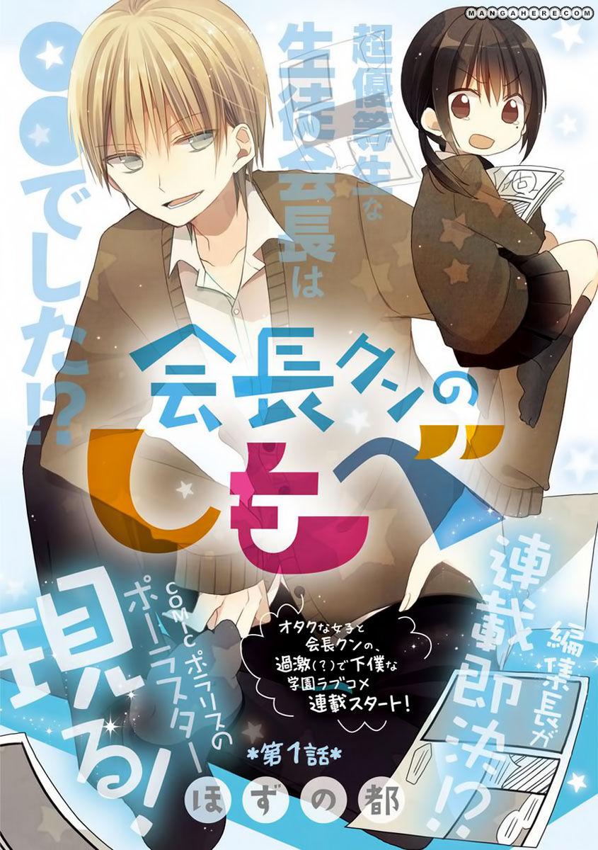 Kaichou-kun no Shimobe 1 Page 2