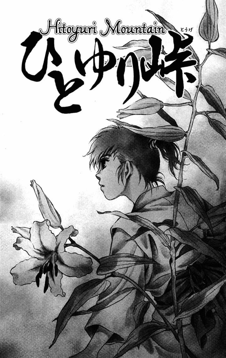 Hito Yuri Touge 4 Page 2