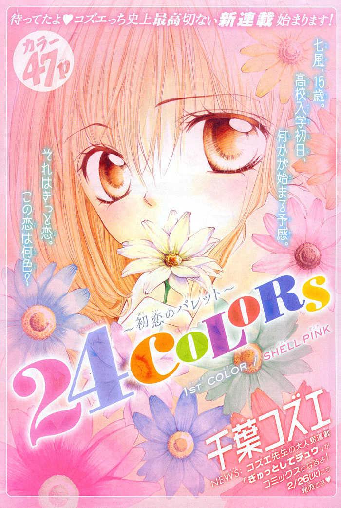 24 Colors - Hatsukoi no Palette 1 Page 2