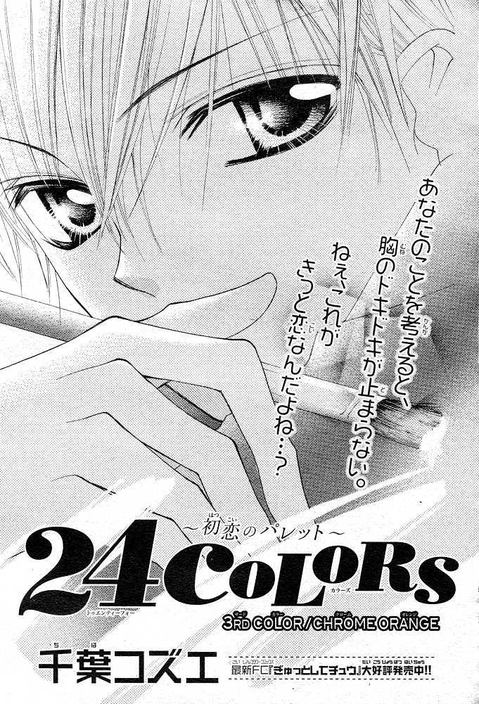 24 Colors - Hatsukoi no Palette 3 Page 2