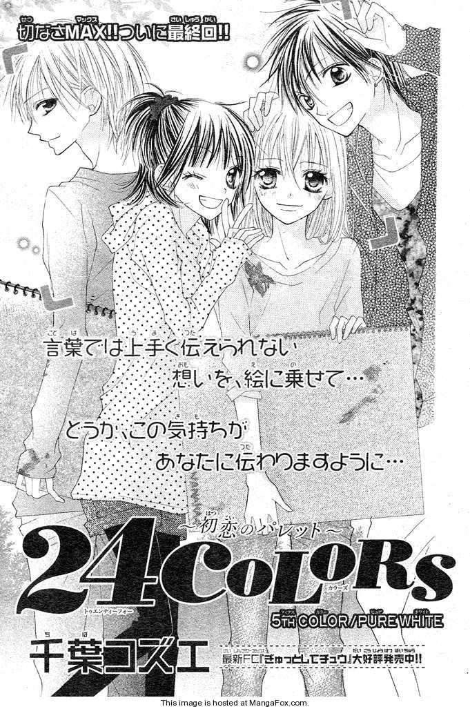 24 Colors - Hatsukoi no Palette 5 Page 2