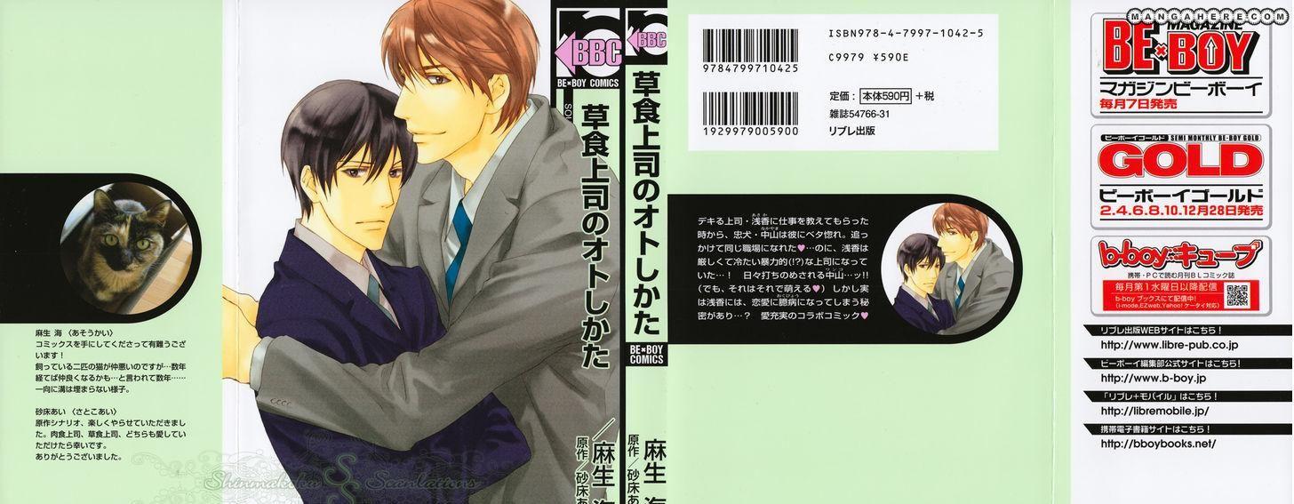 Soushoku Joushi no Otoshikata 1 Page 1
