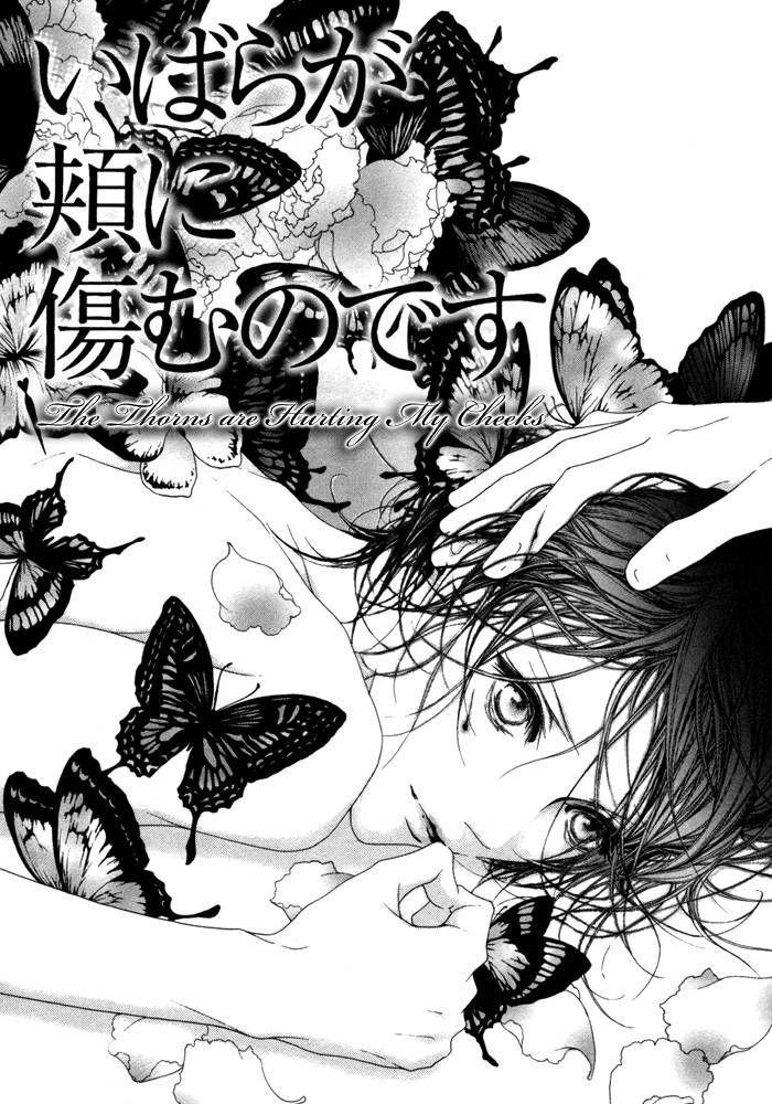 Kimi wa Amai Amai... 4 Page 1