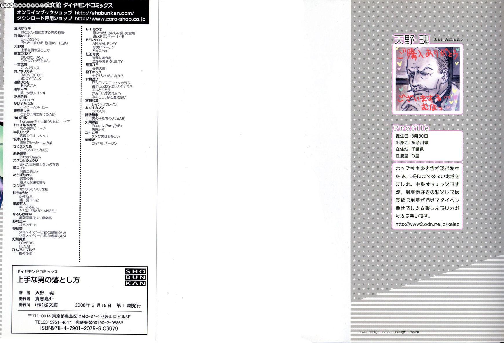 Uwate na Otoko no Otoshikata 1 Page 2