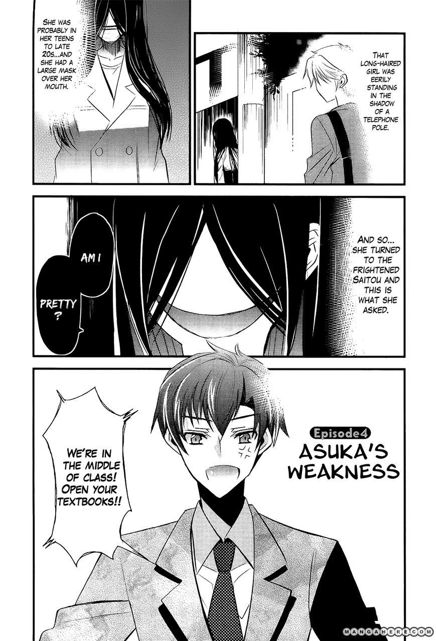 Sensei Anone (TACHIBANA Ei) 4 Page 1