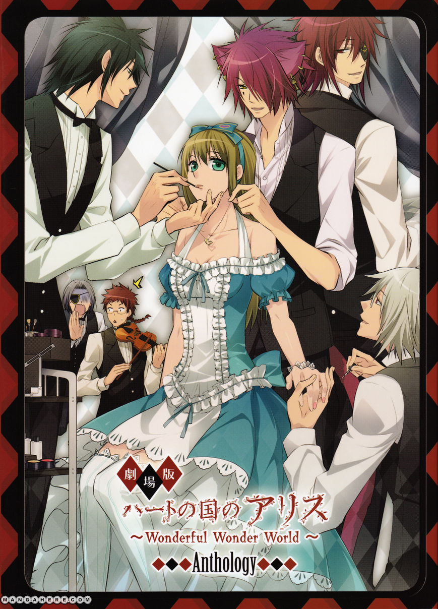 Heart no Kuni no Alice - Wonderful Wonder World - Theatrical Version Anthology 1 Page 2