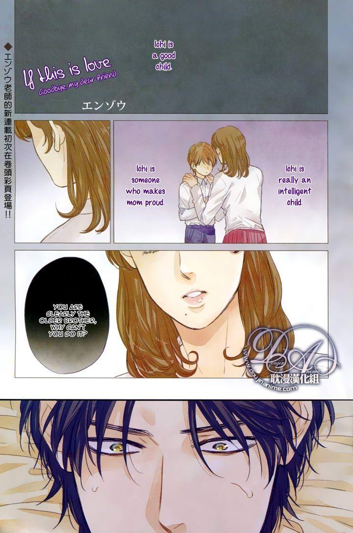Moshi Koi da toshite - Sayonara, Itoshi no My Friend 1 Page 4
