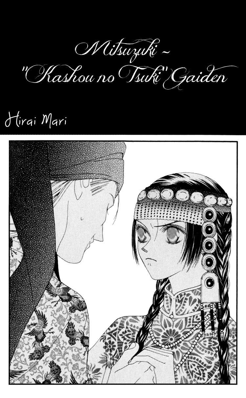 Mitsuzuki Kashou no Tsuki Gaiden 1 Page 3