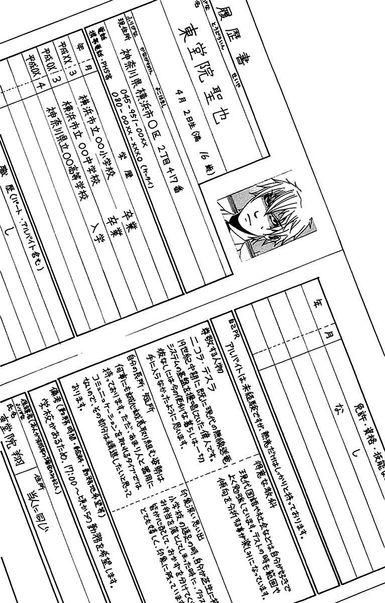 Naze Toudouin Masaya 16-sai wa Kanojo ga Dekinai no ka? 2 Page 2