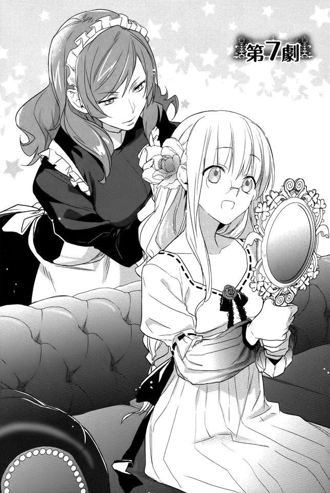 Shinigami Hime no Saikon 7 Page 2