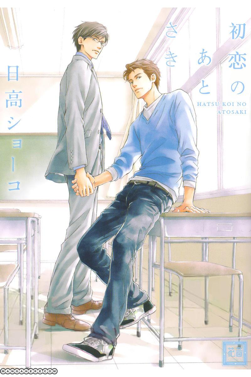 Hatsukoi no Atosaki 1 Page 1