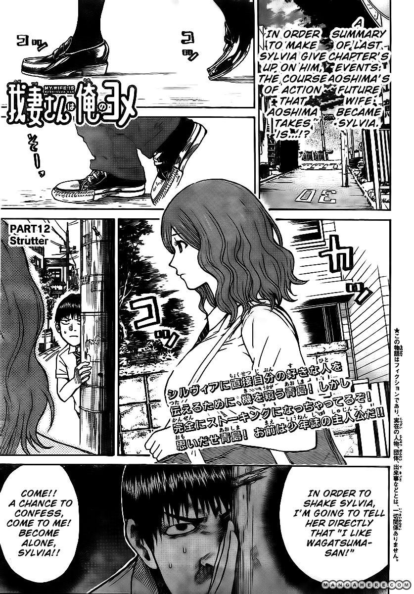 Wagatsuma-san wa Ore no Yome 12 Page 2