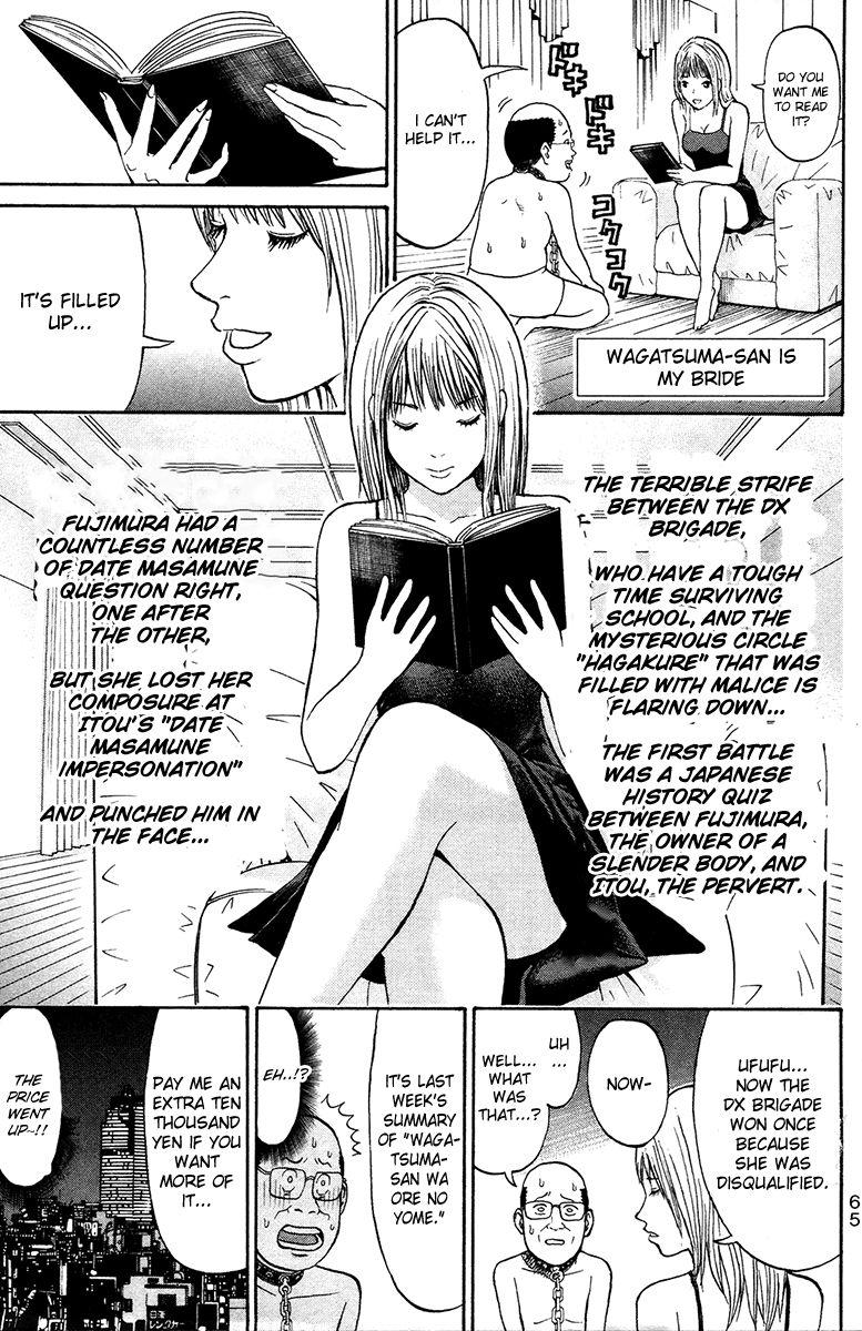 Wagatsuma-san wa Ore no Yome 36 Page 2