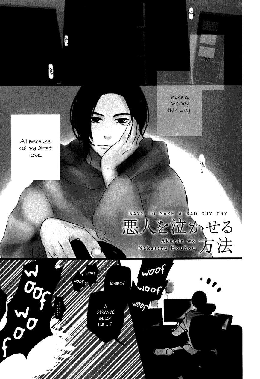 Akunin o Nakaseru Houhou 1 Page 1