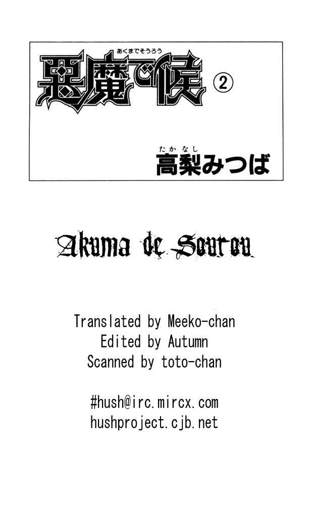 Akuma de Sourou 5.1 Page 1