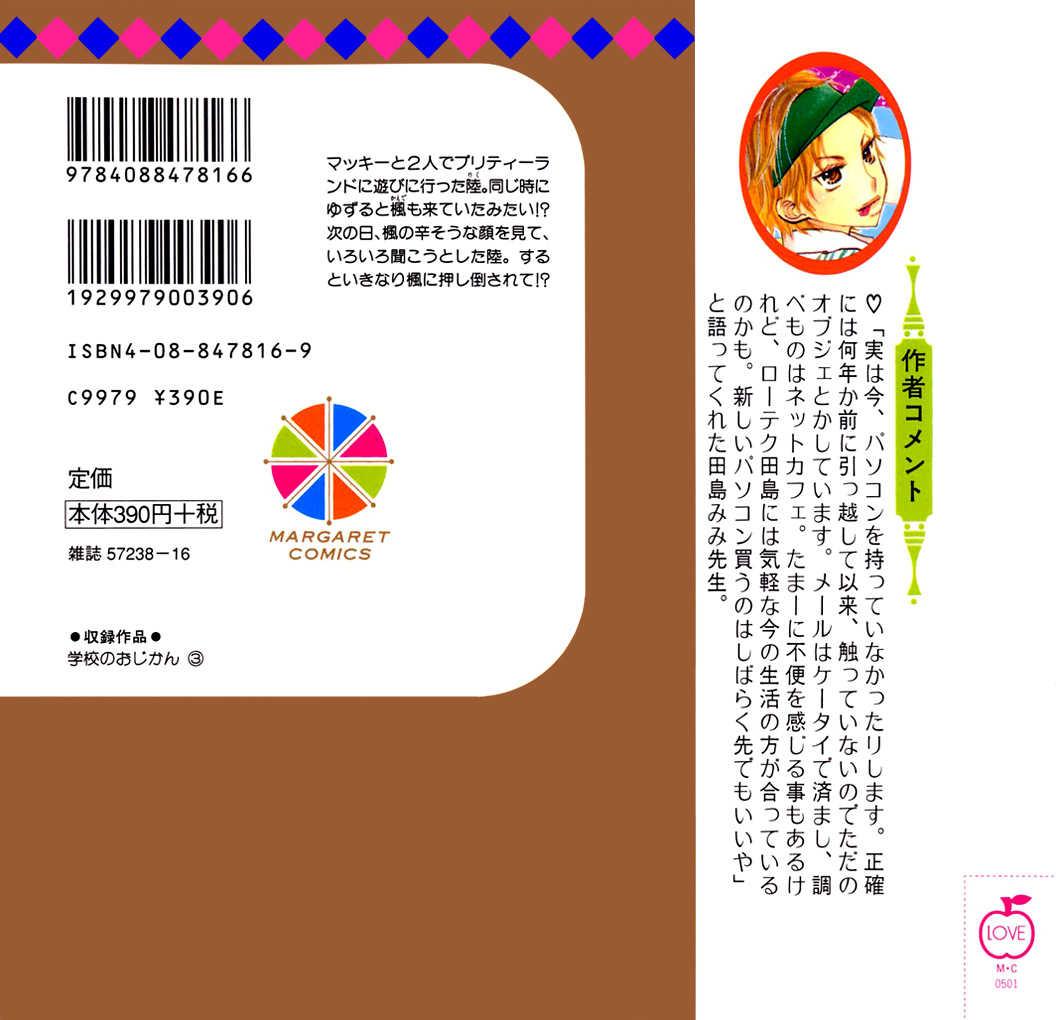 Gakkou no Ojikan 15 Page 3