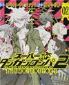 Super Danganronpa 2 - Komaeda Nagito no Kouun to Kibou to Zetsubou