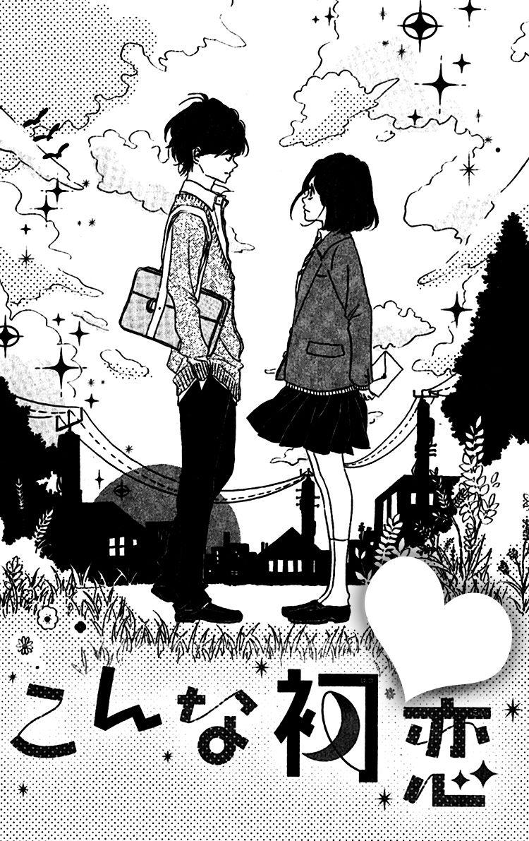 Konna Hatsukoi 3 Page 1
