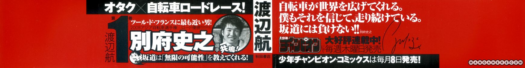 Yowamushi Pedal 1 Page 2