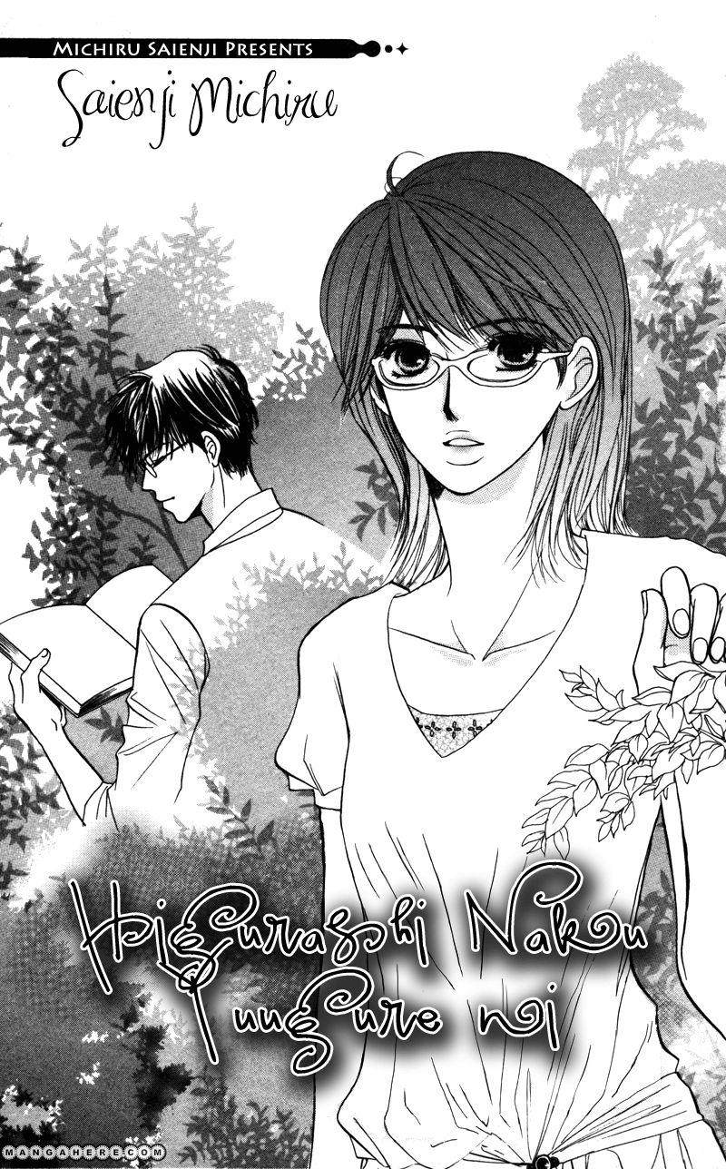 Sensei to Ikenai H 3 Page 3