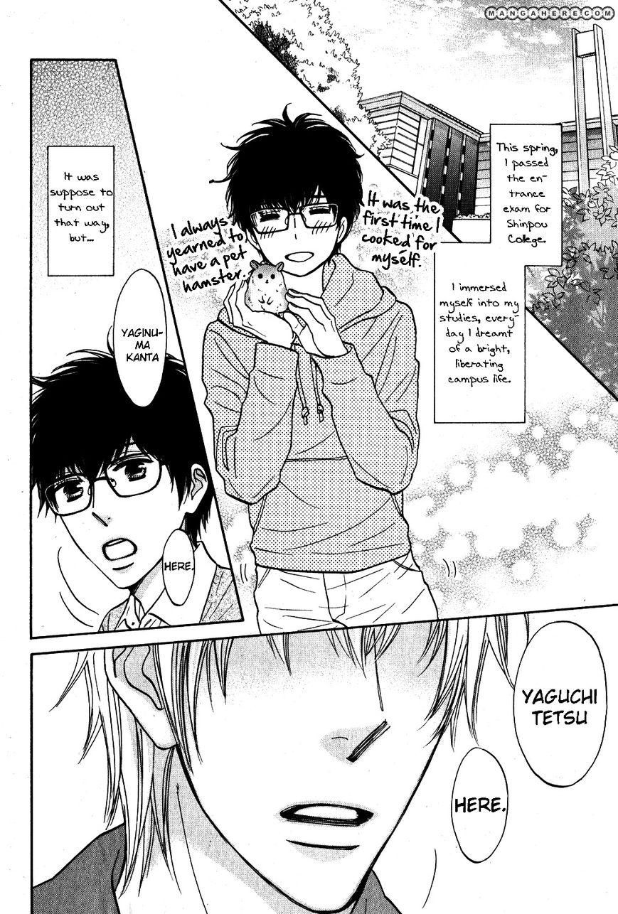 Kainushibouchu 1 Page 3