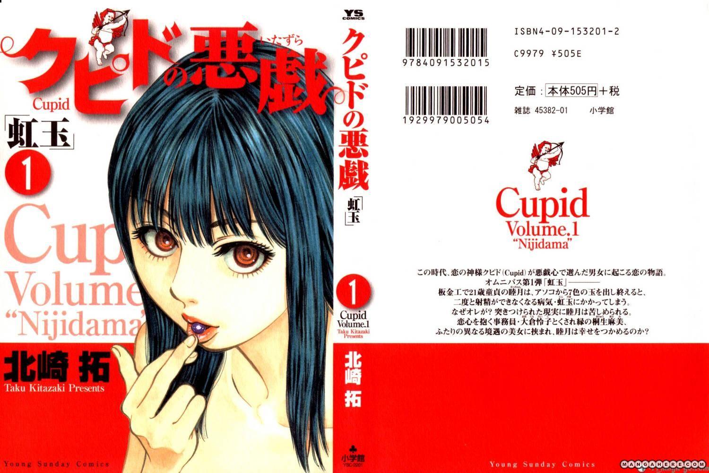 Cupid no Itazura Nijidama 1 Page 1
