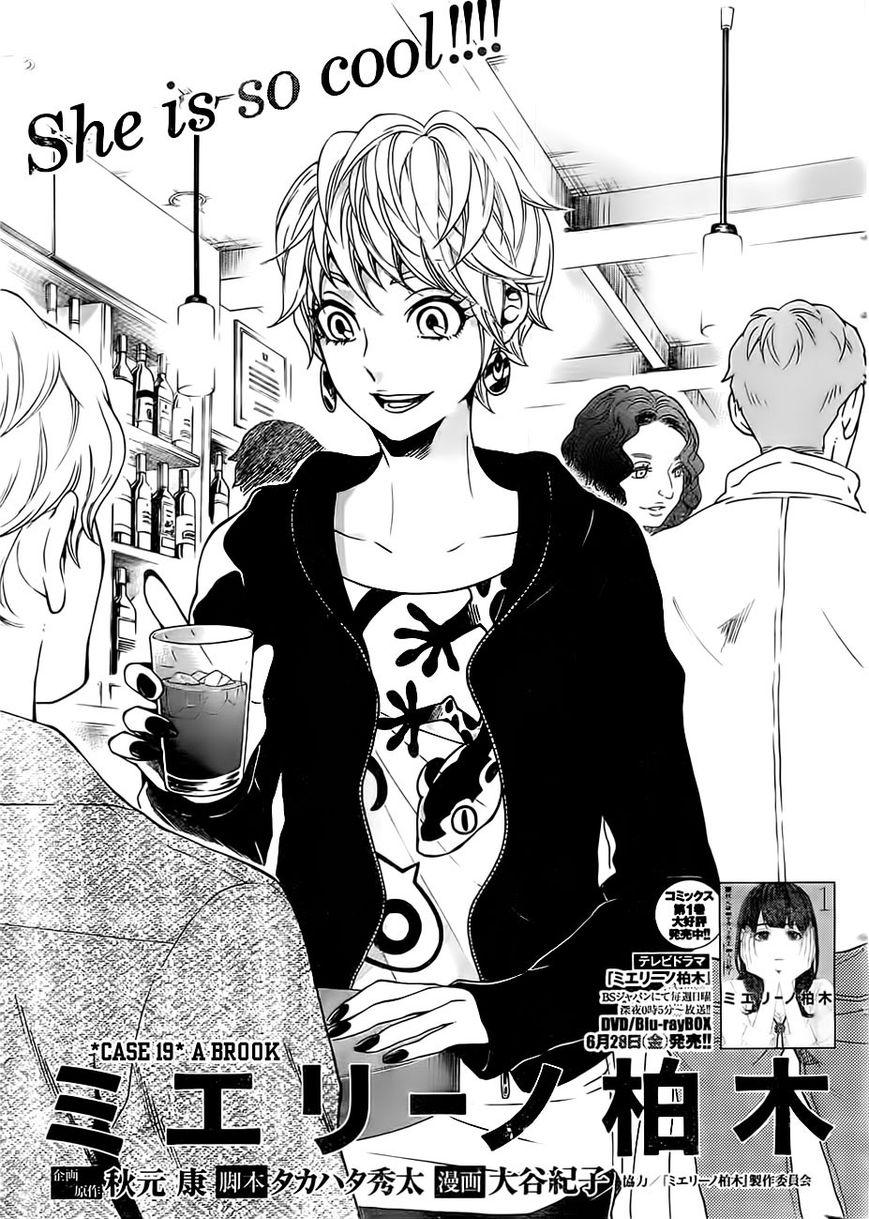 Mielino Kashiwagi 19 Page 2
