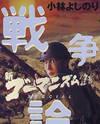 Shin Gomanism Sengen Special - Sensouron