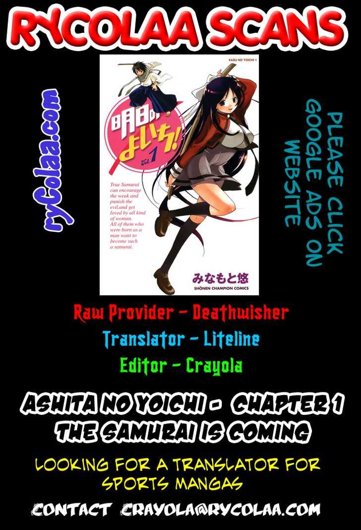 Asu no Yoichi! 1 Page 1