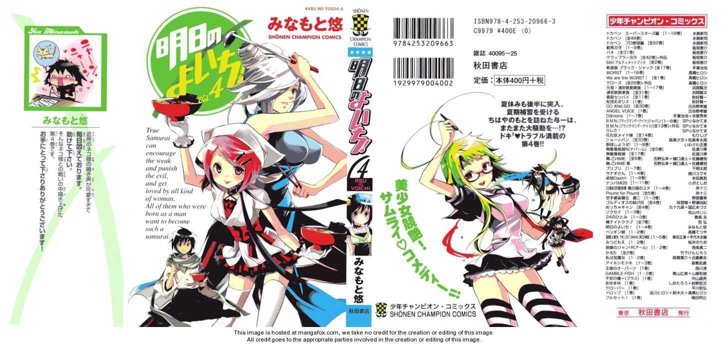 Asu no Yoichi! 13 Page 1