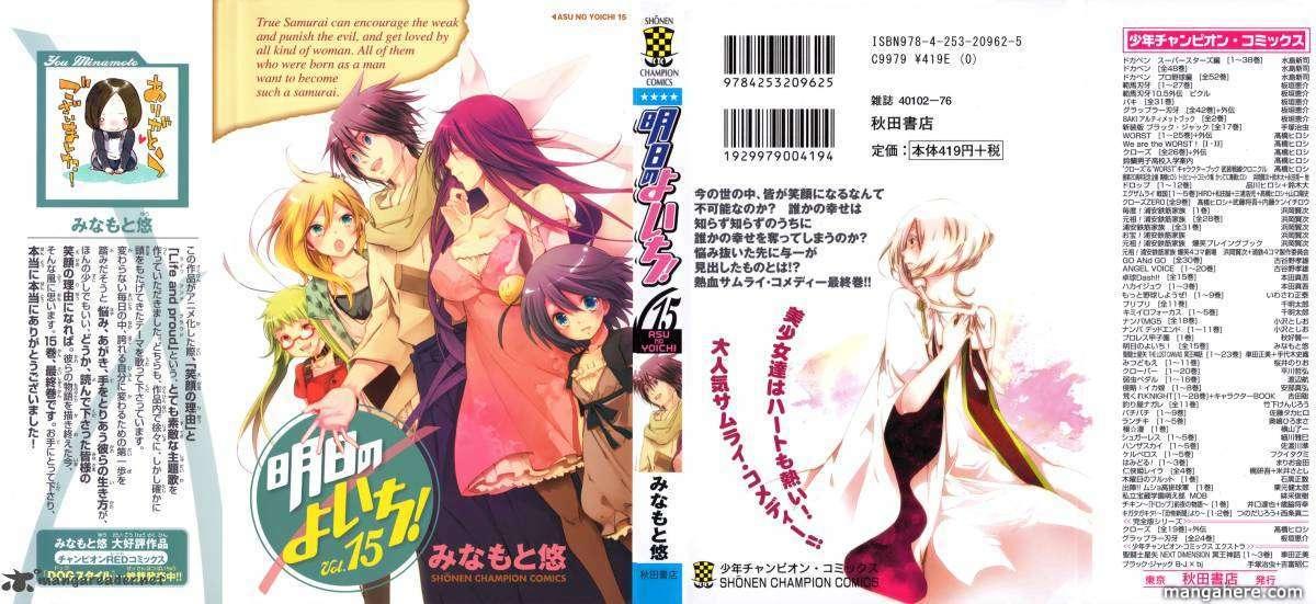 Asu no Yoichi! 55 Page 2