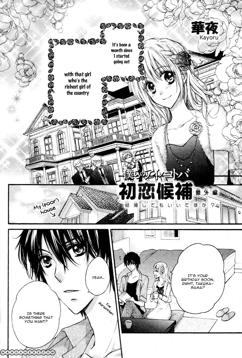 Hatsukoi Kouho 1.5 Page 4