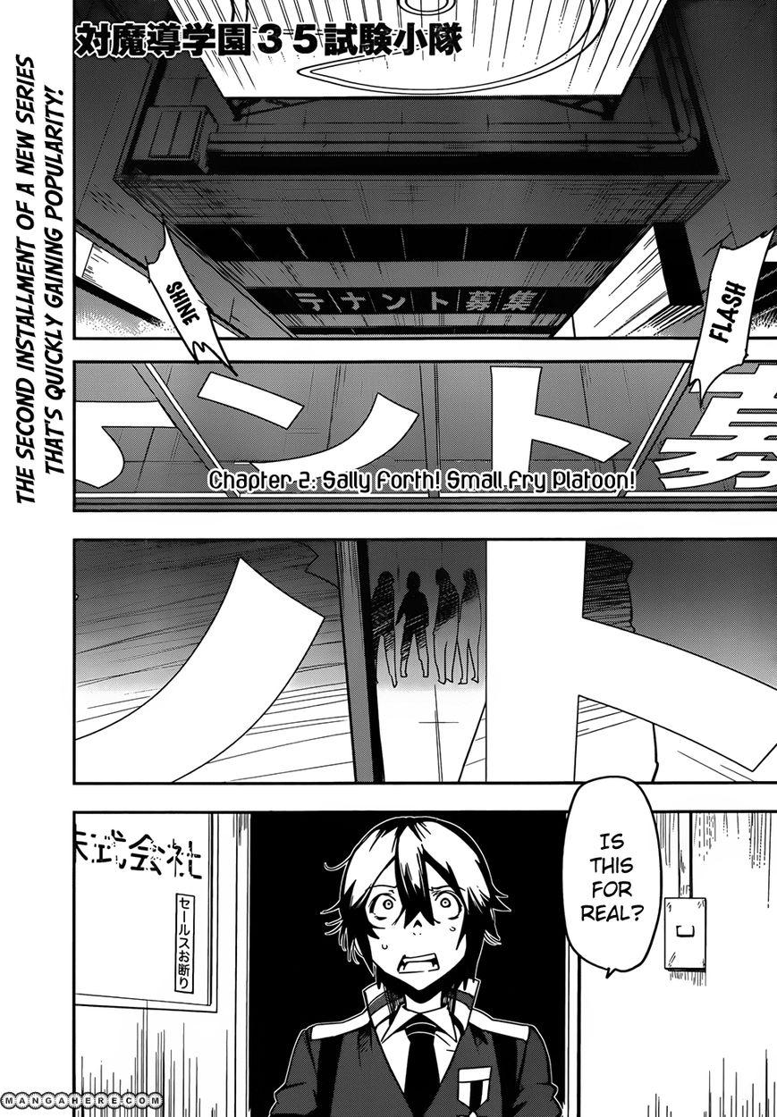 Taimadou Gakuen 35 Shiken Shoutai 2 Page 1