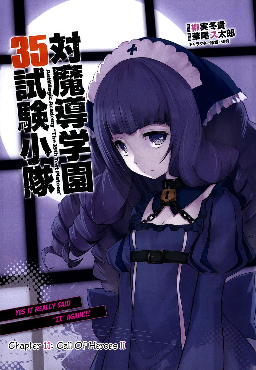 Taimadou Gakuen 35 Shiken Shoutai 11 Page 2