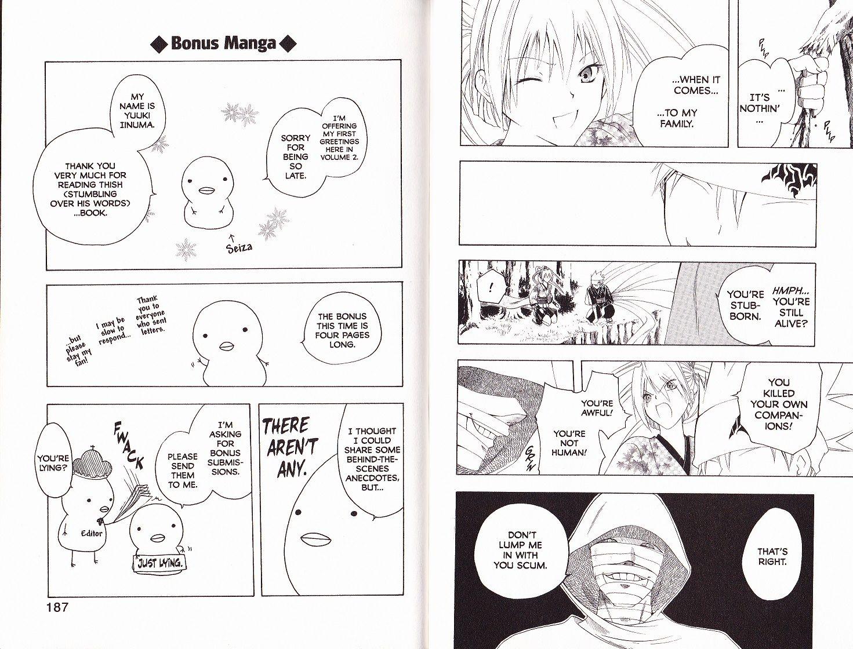 Itsuwaribito Utsuho 17.5 Page 1