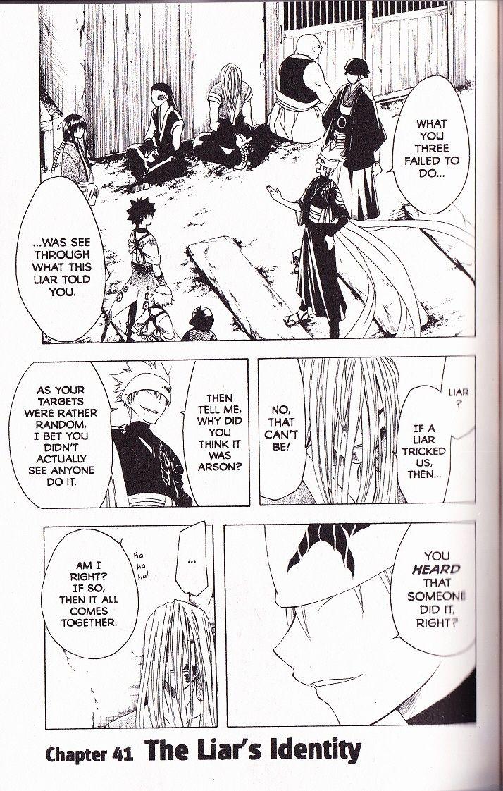 Itsuwaribito Utsuho 41 Page 1