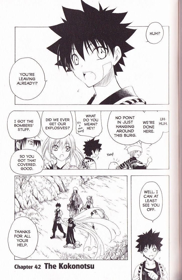 Itsuwaribito Utsuho 42 Page 1