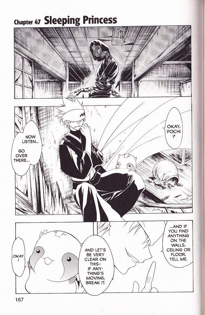 Itsuwaribito Utsuho 47 Page 1