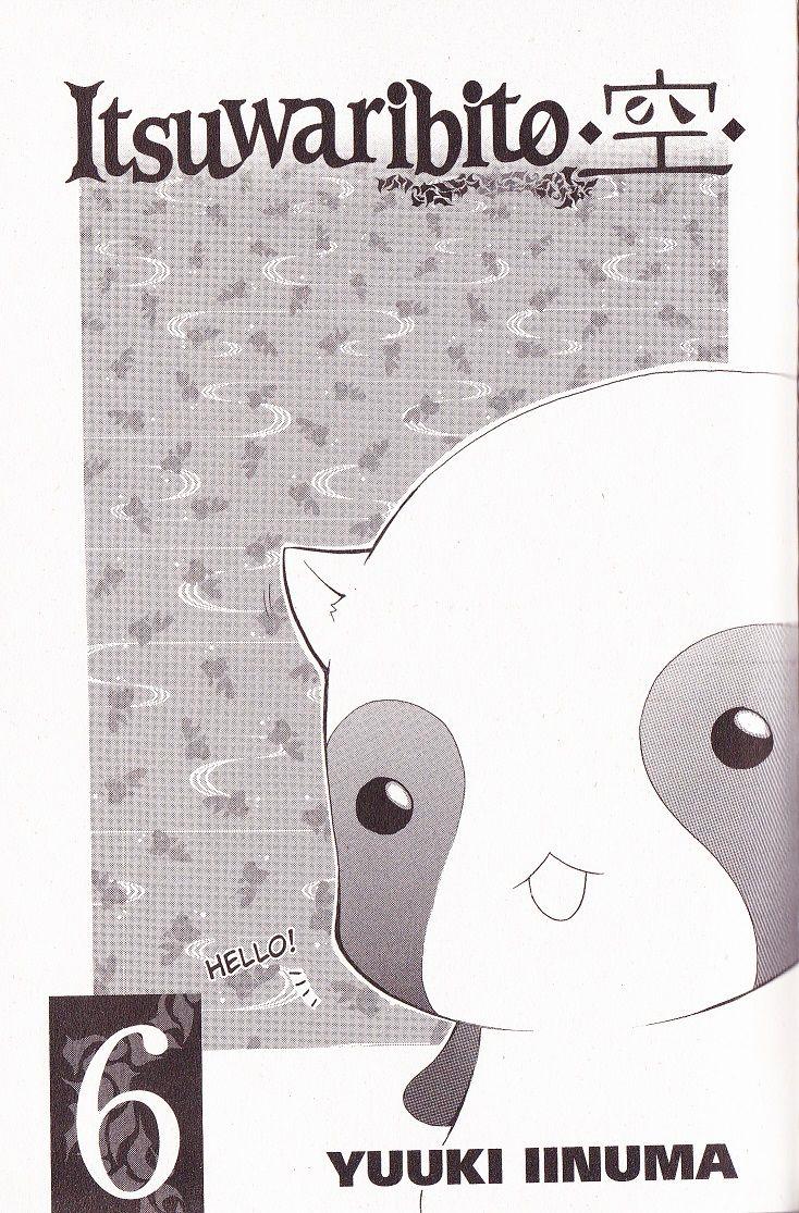 Itsuwaribito Utsuho 48 Page 2