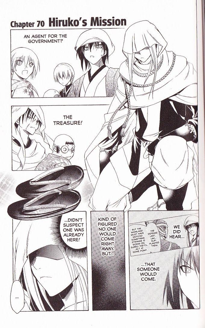 Itsuwaribito Utsuho 70 Page 1