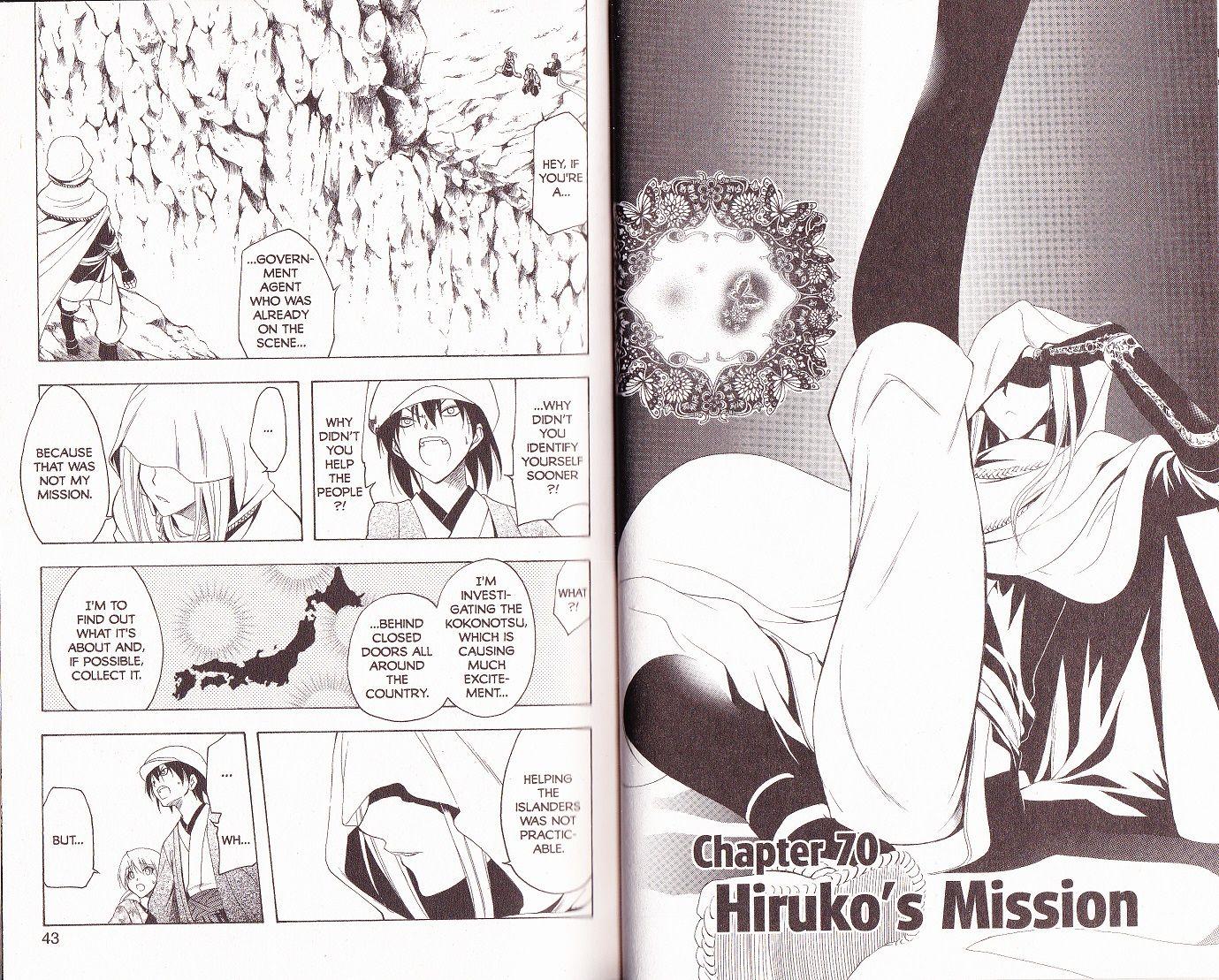 Itsuwaribito Utsuho 70 Page 2