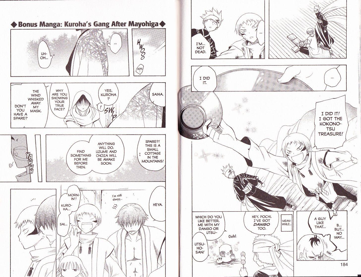Itsuwaribito Utsuho 77.5 Page 1