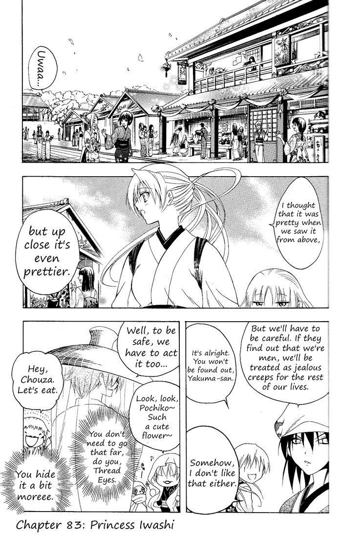 Itsuwaribito Utsuho 83 Page 2