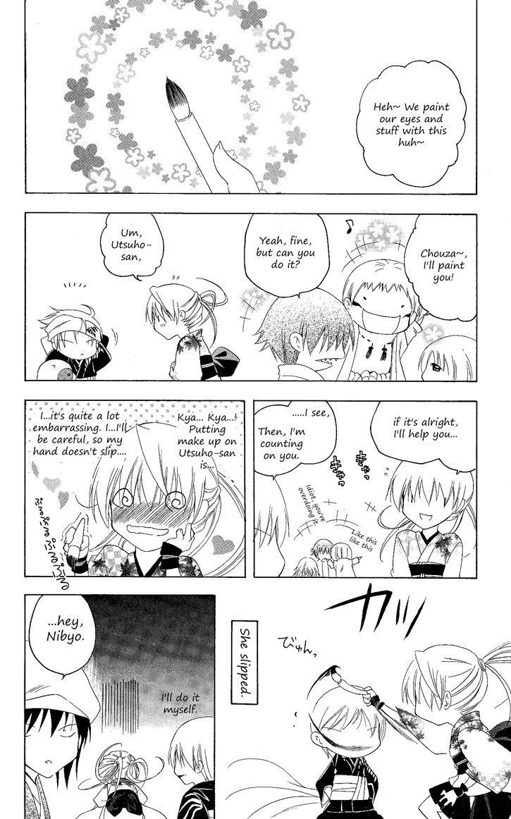 Itsuwaribito Utsuho 87.5 Page 2